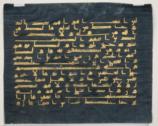 Institut du Monde Arabe, collection Khalili, Arts de lIslam, exposition, Nasser D. Khalili, Mahomet, Coran bleu, calligraphie, écriture coufique, Bayezit II