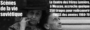 Exposition : La photographie d`art soviétique, au centre des frères Lumière, à Moscou, jusqu`au 12 septembre 2010