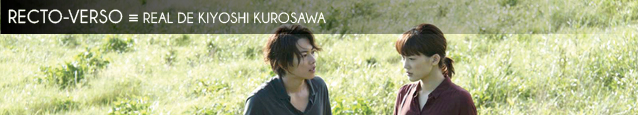 Cinéma : Real de Kiyoshi Kurosawa, au cinéma le 26 mars 2014