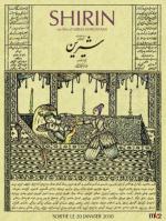 shirin, abbas kiarostami, cinéma, long-métrage, où est la maison de mon ami, répétition, niki karimi, juliette binoche, mahnaz afshar, khosrow et shirin, roméo et juliette