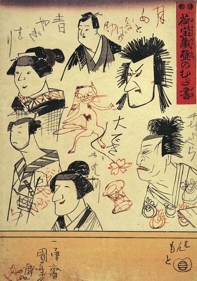 warai, rire, japon, japonais, exposition, maison, culture, paris, nippon, humour, blague, art, peinture
